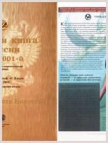 Золотая книга России (2001) В декабре 2001 года корпорация была внесена в «Золотую книгу России. Элита бизнеса».