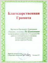 Благодарственная грамота за оказание гумманитарной помощи