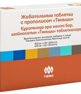 """Жевательные таблетки с прополисом """"Тяньши"""""""